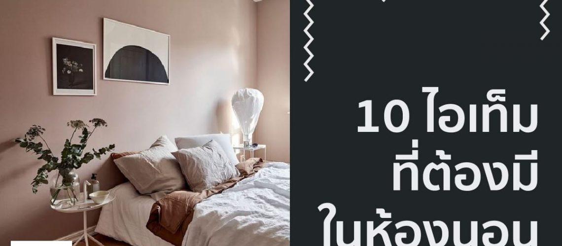 สิ่งที่ห้องนอนควรจะมี